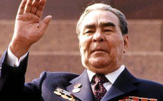 Причина смерти Леонида Брежнева