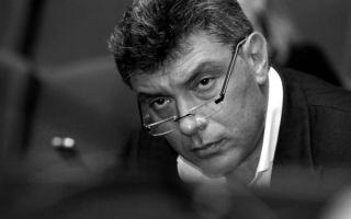 Причина смерти Бориса Немцова