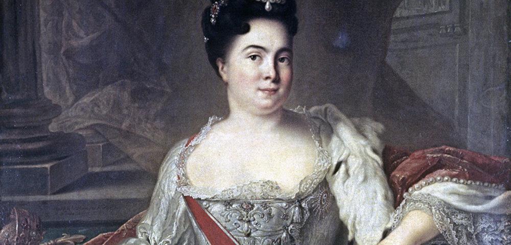 Екатерина 1